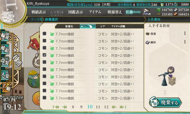 kancolle_minsei_tokutyuukagu_kunsyou (6)