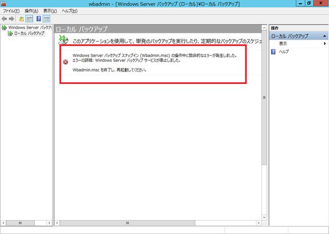 windows_server_error_wbadmin (1)