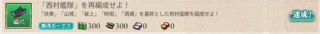 kancolle_170408_nisimura_nanpou_hensei (3)