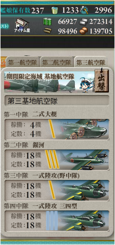e5_航空支援_3