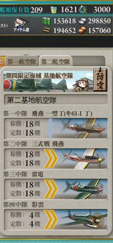 e2_航空隊_2