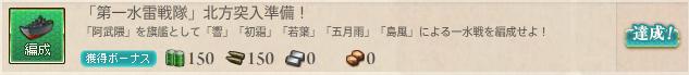 KanColle_160722_hensei (2)