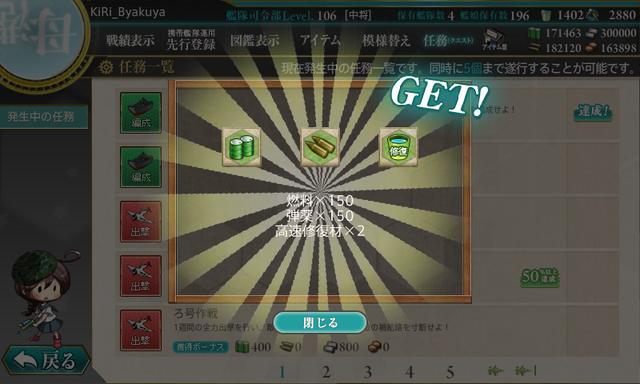 KanColle_160722_hensei (3)
