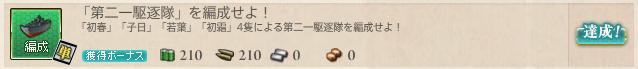 kancolle_21kutikutai_hensei (1)