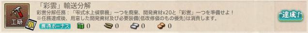 KanColle-170214-01425806
