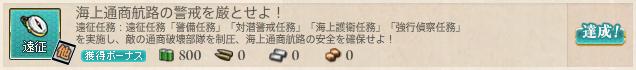 kancolle_ensei_kaijou_keikai (1)