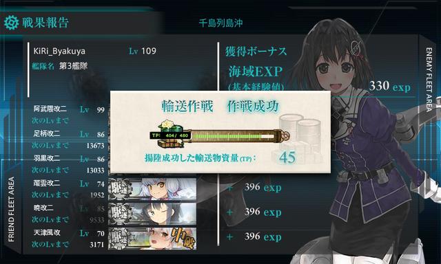 kancolle_e3_yusou (8)