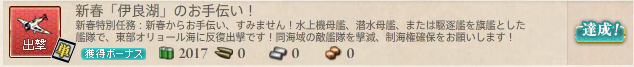 kancolle_170107_2 (1)