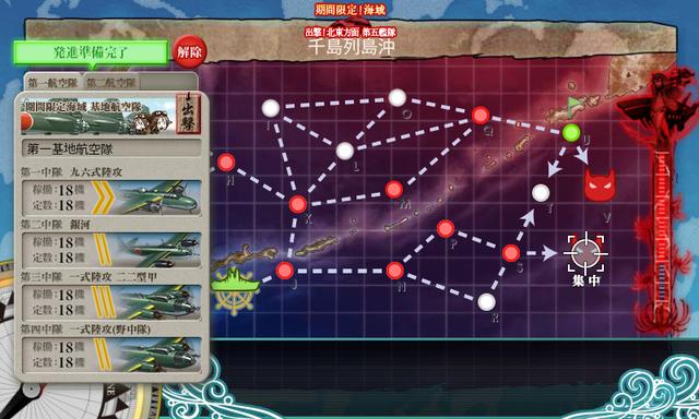 kancolle_e3_撃破 (2)