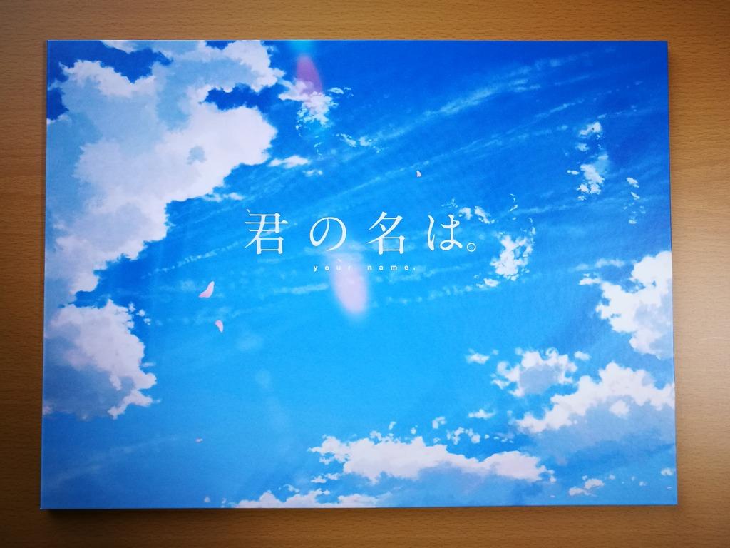 kiminonaha_db_a4_frame (2)
