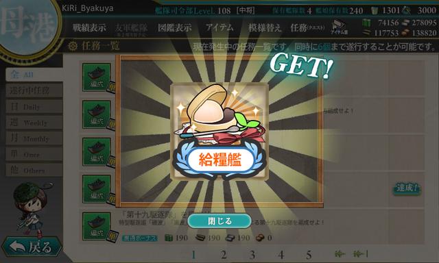 kancolle_hatiku_taisen_hensei (4)