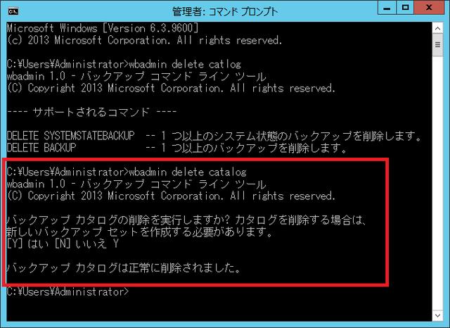 windows_server_error_wbadmin (2)