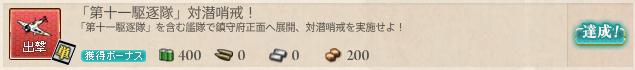 KanColle_160724_2_出撃 (2)