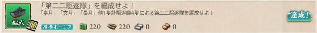kancolle_22kutikutai (3)
