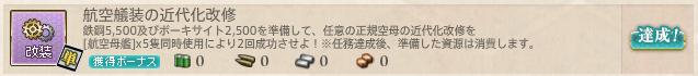 kancolle_koukuugisou (1)