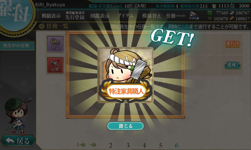 KanColle-160603-00320777_compressed