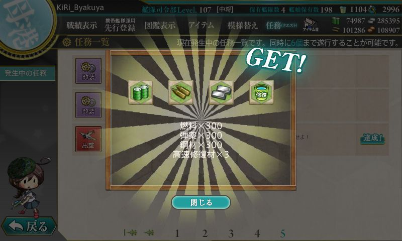 KanColle-160602-00481534_compressed
