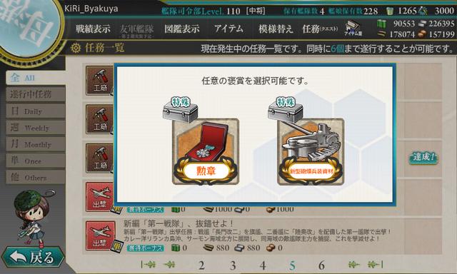 kancolle_170623_工廠_民生産業への協力 (3)