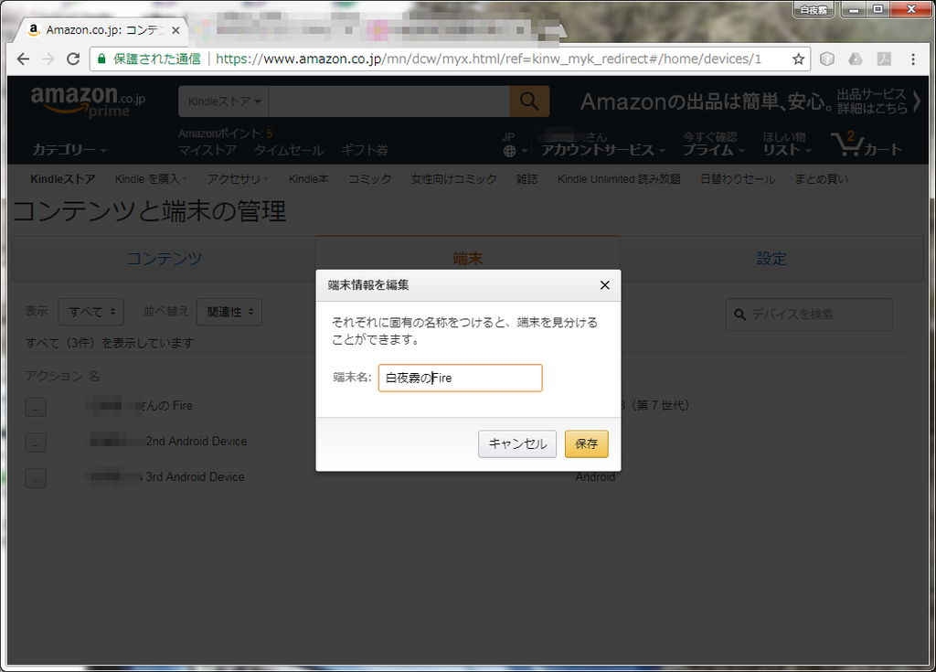 amazon_fire_account_name_Change (7)