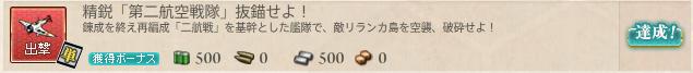 kancolle_daini_koukuu_4-3_170429 (2)