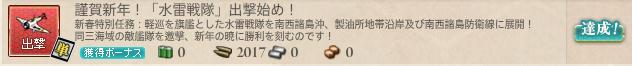 kancolle_170107_1 (3)