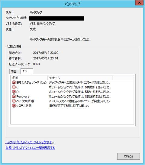 backup_error_log