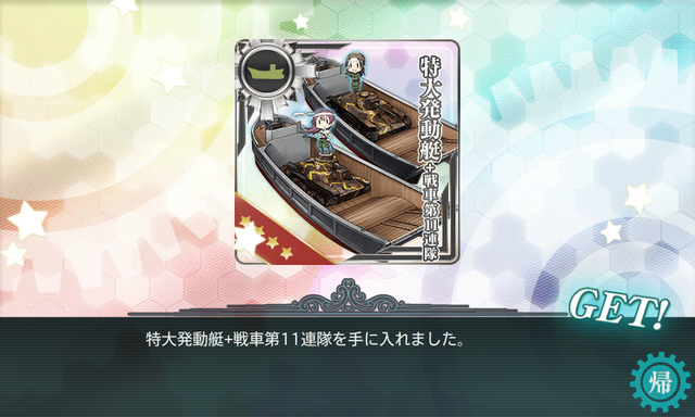 kancolle_e3_撃破 (6)