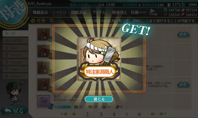 kancolle_minsei_tokutyuukagu_kunsyou (5)