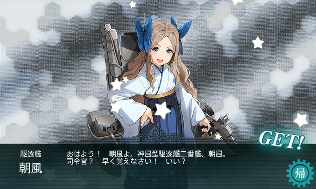 e5_朝風