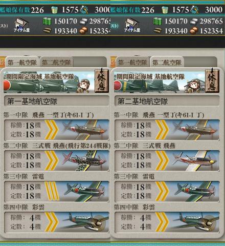 e2_基地航空隊