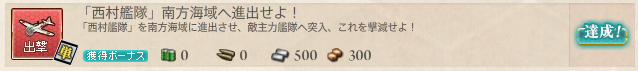 kancolle_170408_nisimura_syutugeki (2)