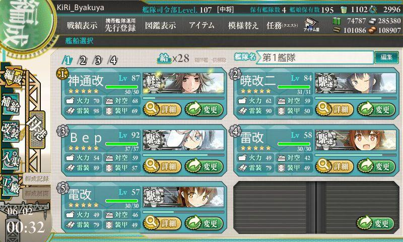 KanColle-160602-00324764_compressed