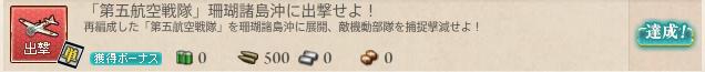 kancolle_syutugeki_170319 (4)