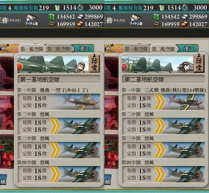e3_ギミック_航空隊