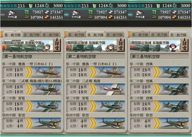 e5_基地航空隊_防空