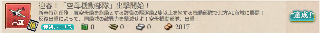 kancolle_170107_4 (2)