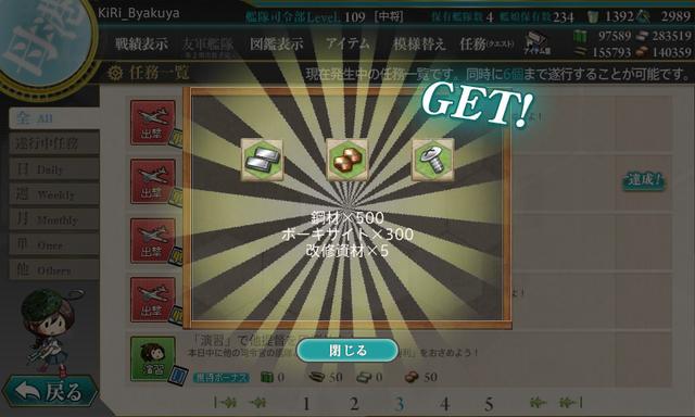 kancolle_170408_nisimura_syutugeki (3)